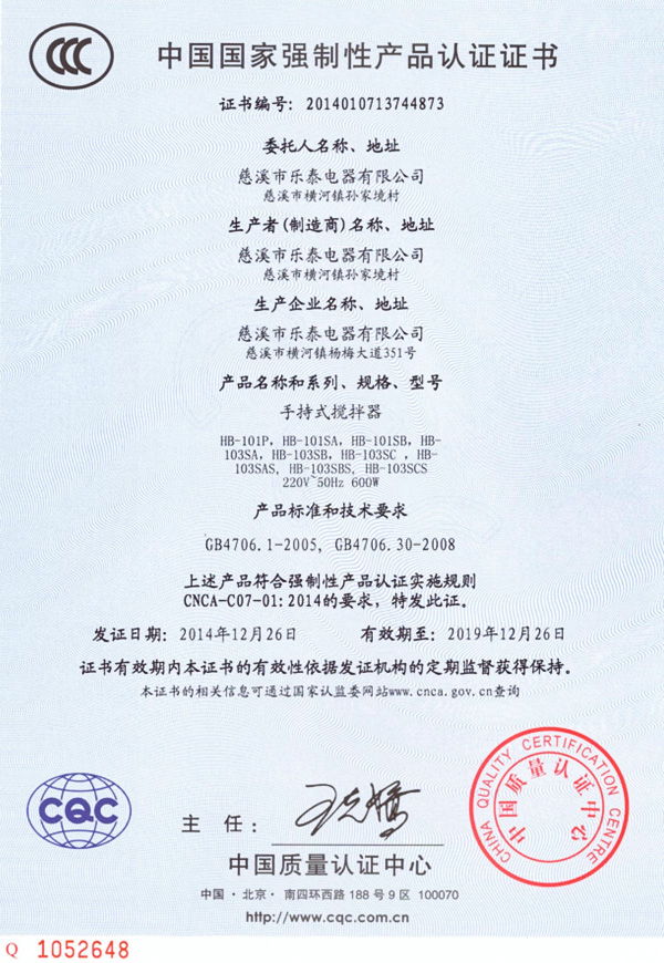 National Compulsory Product Certificate